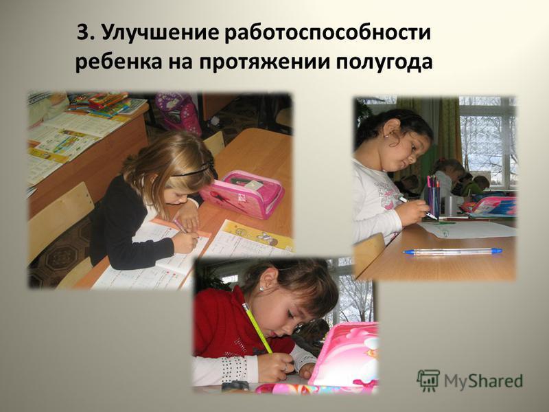 3. Улучшение работоспособности ребенка на протяжении полугода