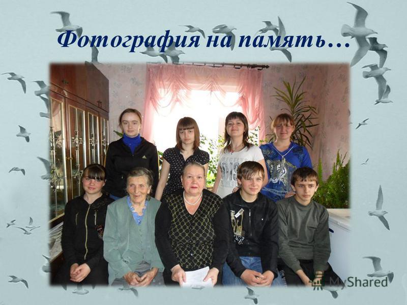 Фотография на память…