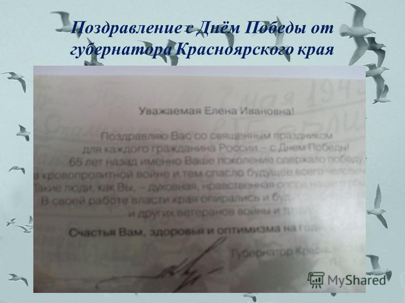 Поздравление с Днём Победы от губернатора Красноярского края