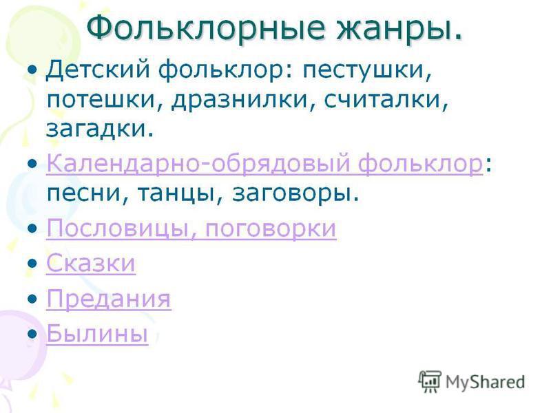 Лирика( малые фольклорные формы) Эпос( сказки,былины) Драма ( пьесы, игры Фольклор