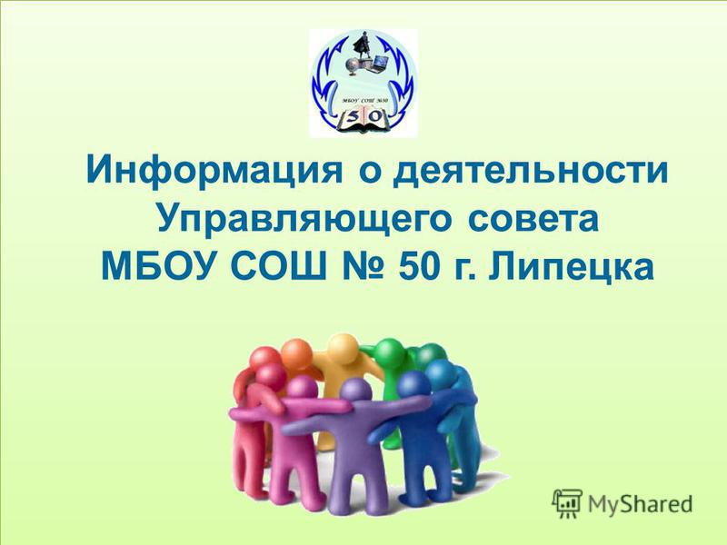 Информация о деятельности Управляющего совета МБОУ СОШ 50 г. Липецка