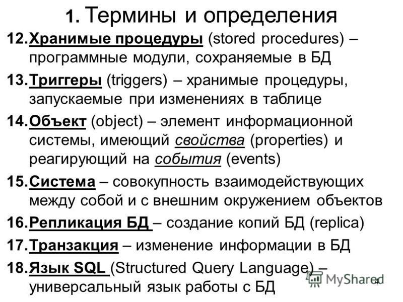 1. Термины и определения 12. Хранимые процедуры (stored procedures) – программные модули, сохраняемые в БД 13. Триггеры (triggers) – хранимые процедуры, запускаемые при изменениях в таблице 14. Объект (object) – элемент информационной системы, имеющи