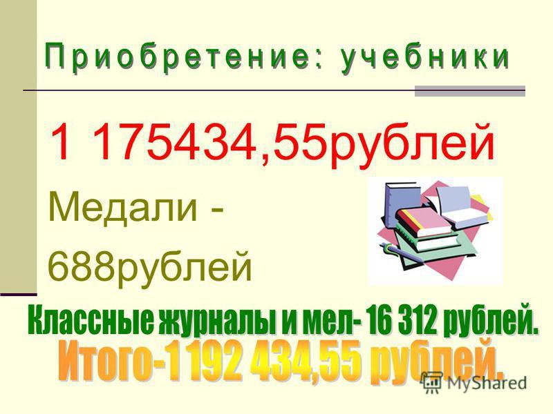 1 175434,55 рублей Медали - 688 рублей