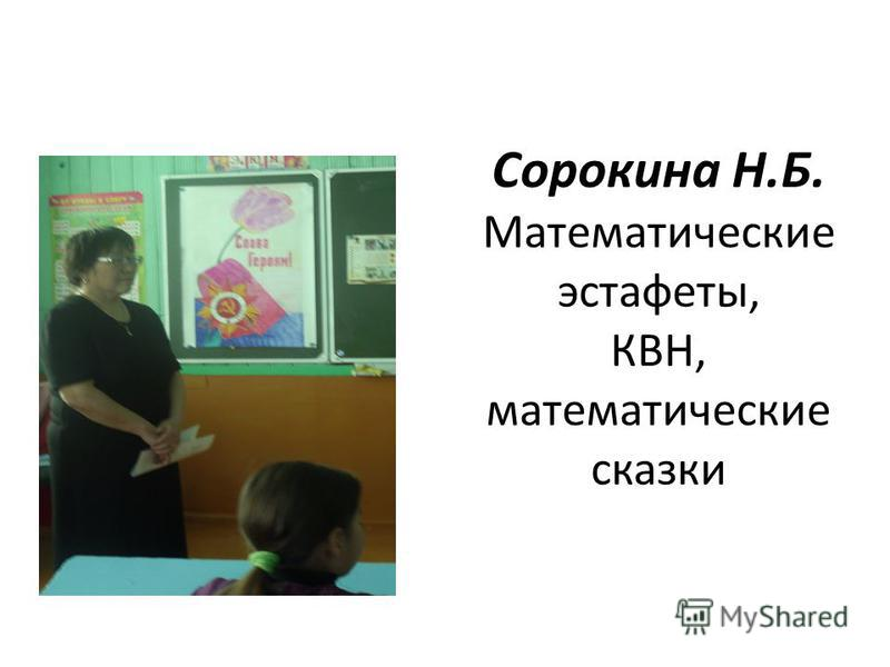 Сорокина Н.Б. Математические эстафеты, КВН, математические сказки