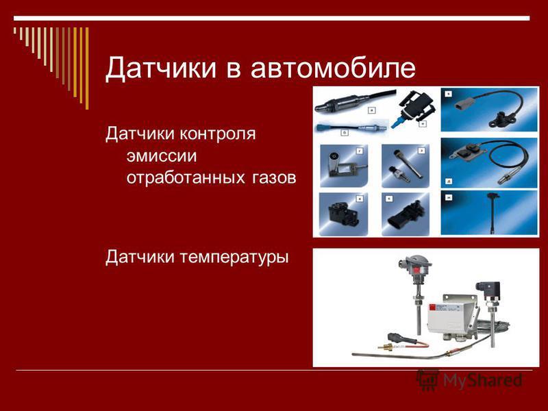 Датчики в автомобиле Датчики контроля эмиссии отработанных газов Датчики температуры