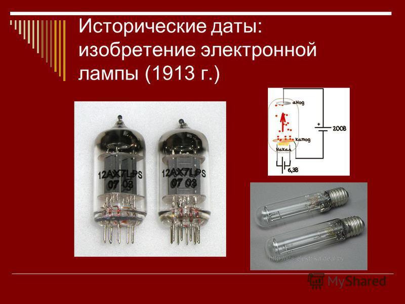 Исторические даты: изобретение электронной лампы (1913 г.)