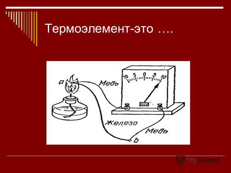 Термоэлемент-это ….