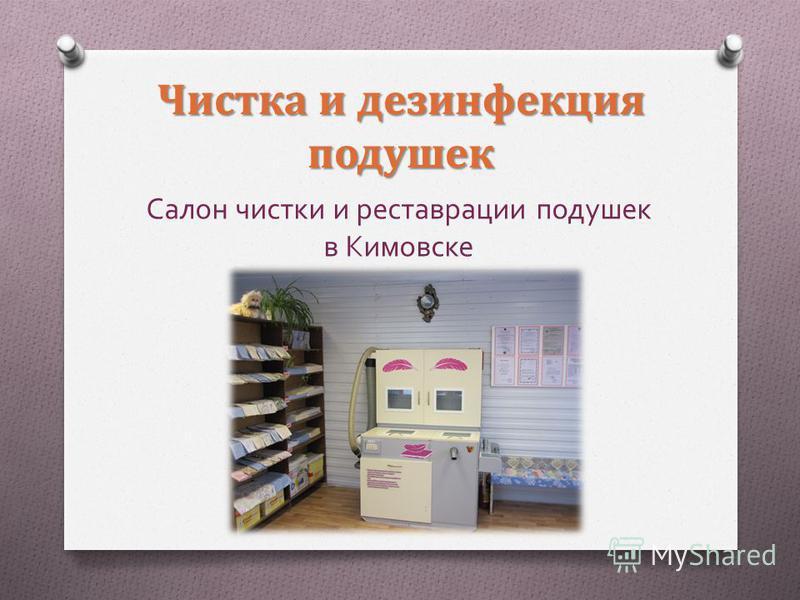 Чистка и дезинфекция подушек Салон чистки и реставрации подушек в Кимовске