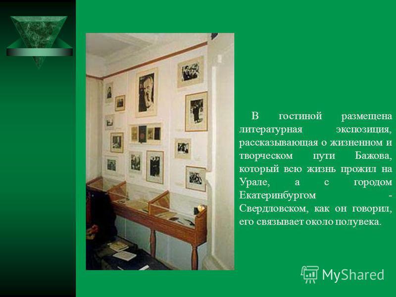 В гостиной размещена литературная экспозиция, рассказывающая о жизненном и творческом пути Бажова, который всю жизнь прожил на Урале, а с городом Екатеринбургом - Свердловском, как он говорил, его связывает около полувека.