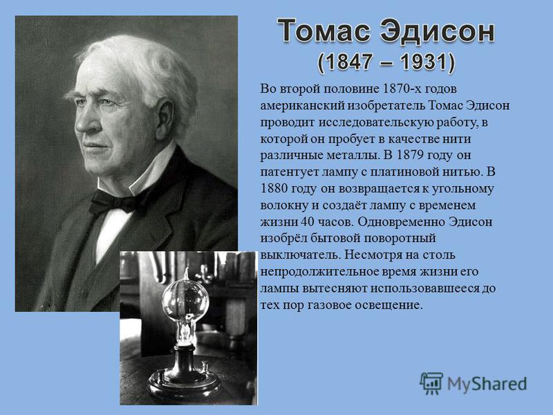 a biography of thomas a edison Thomas alva edison was a significant inventor from the united states edison was born on february 11, 1847, in milan, ohio as a child, he lived in milan and port huron, michigan he only received three months of forma.
