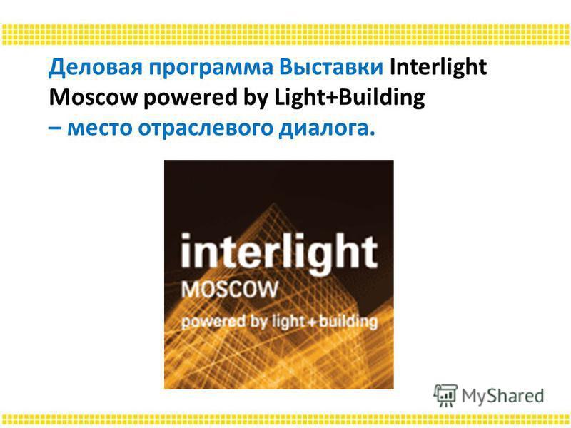 Деловая программа Выставки Interlight Moscow powered by Light+Building – место отраслевого диалога.