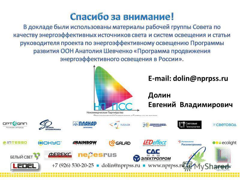 E-mail: dolin@nprpss.ru Долин Евгений Владимирович