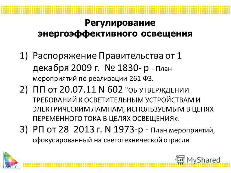 Регулирование энергоэффективного освещения 1)Распоряжение Правительства от 1 декабря 2009 г. 1830- р - План мероприятий по реализации 261 ФЗ. 2)ПП от 20.07.11 N 602
