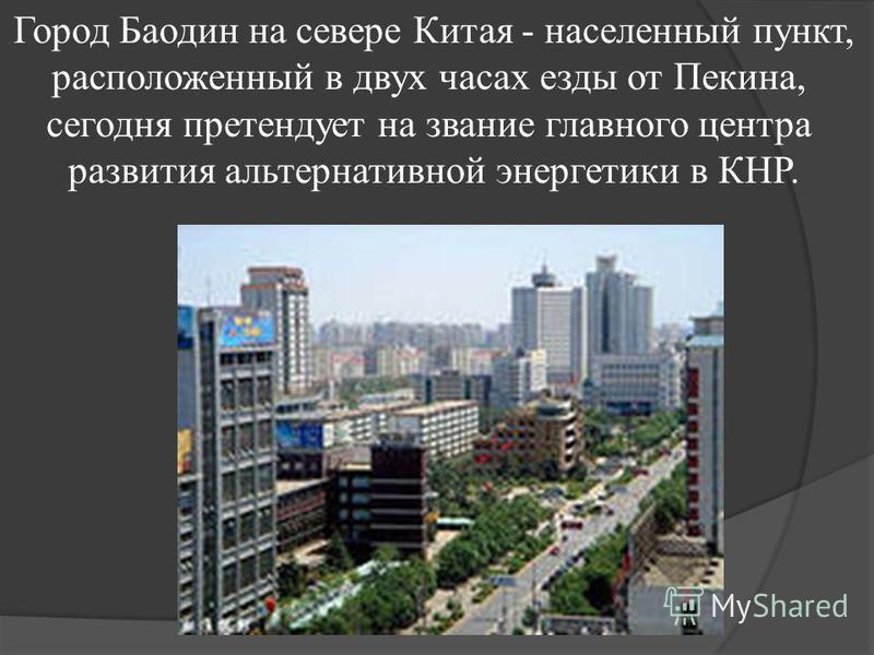Город Баодин на севере Китая - населенный пункт, расположенный в двух часах езды от Пекина, сегодня претендует на звание главного центра развития альтернативной энергетики в КНР.
