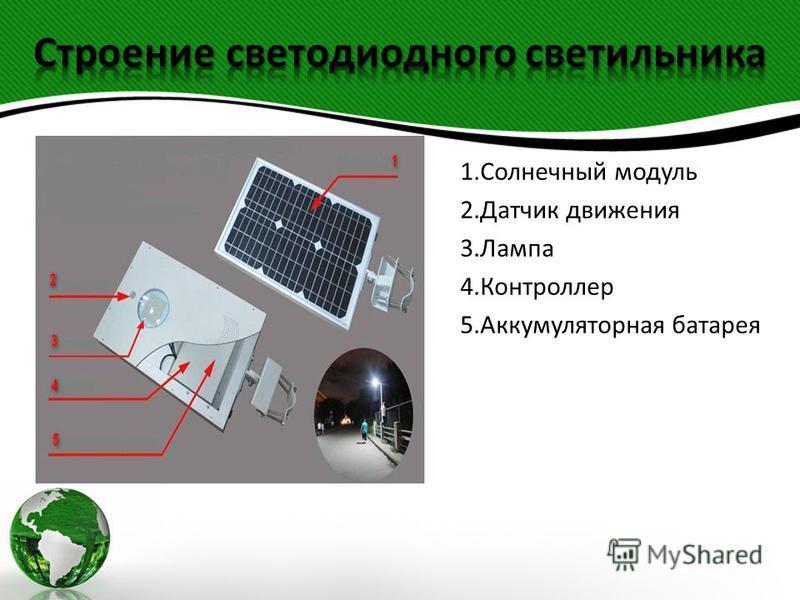 1. Солнечный модуль 2. Датчик движения 3. Лампа 4. Контроллер 5. Аккумуляторная батарея
