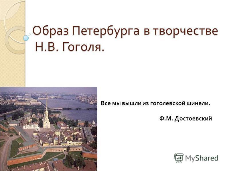 Образ Петербурга в творчестве Н. В. Гоголя. Все мы вышли из гоголевской шинели. Ф. М. Достоевский