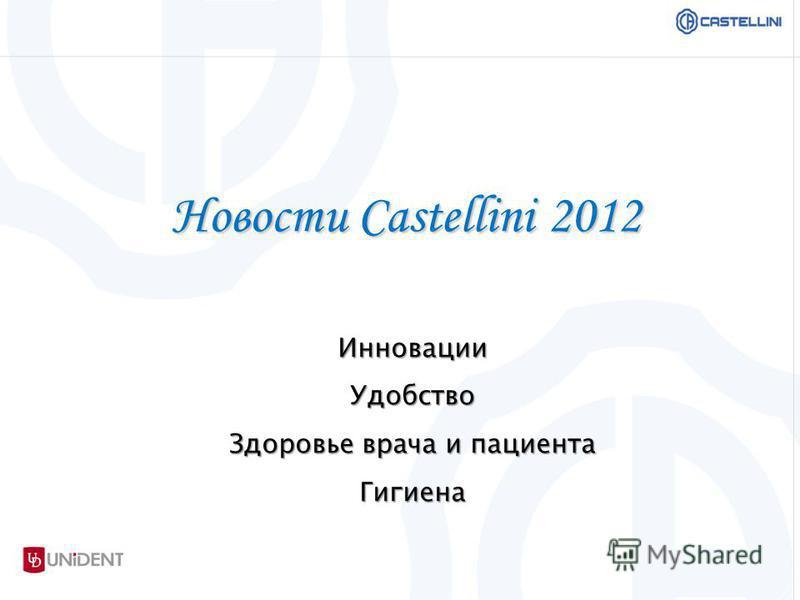 Новости Castellini 2012 Инновации Удобство Здоровье врача и пациента Гигиена