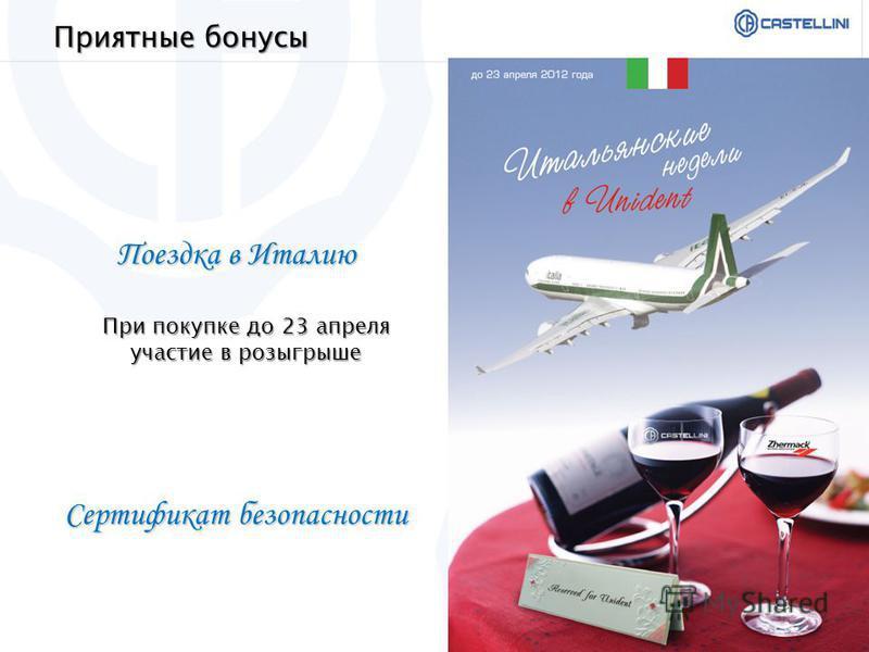 Приятные бонусы Поездка в Италию При покупке до 23 апреля участие в розыгрыше Сертификат безопасности