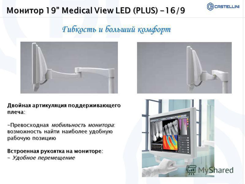 Монитор 19 Medical View LED (PLUS) -16/9 Двойная артикуляция поддерживающего плеча: -Превосходная мобильность монитора: возможность найти наиболее удобную рабочую позицию Встроенная рукоятка на мониторе: - Удобное перемещение Гибкость и больший комфо