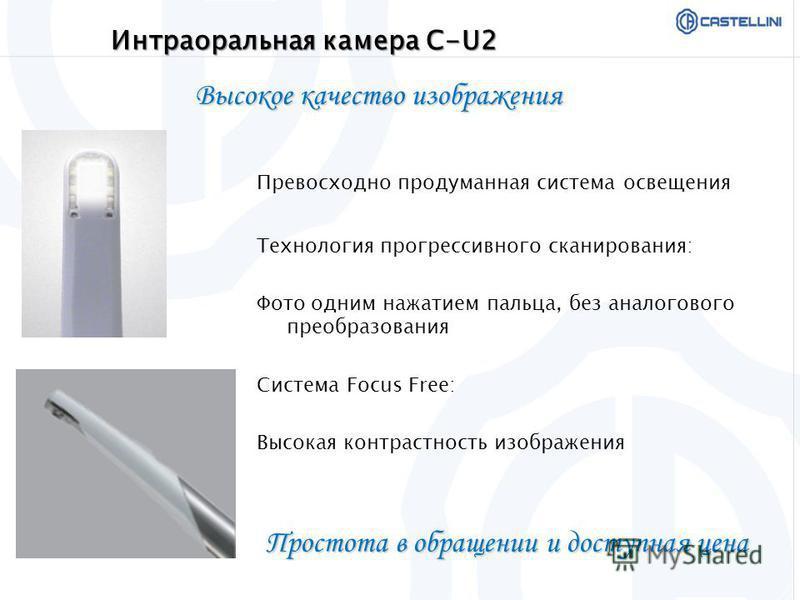 Интраоральная камера С-U2 Технология прогрессивного сканирования: Фото одним нажатием пальца, без аналогового преобразования Система Focus Free: Высокая контрастность изображения Превосходно продуманная система освещения Высокое качество изображения