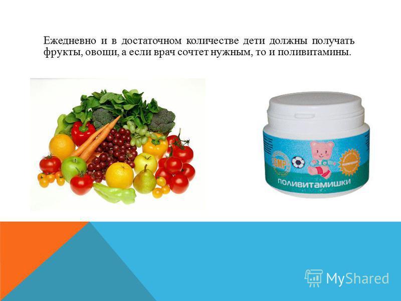 Ежедневно и в достаточном количестве дети должны получать фрукты, овощи, а если врач сочтет нужным, то и поливитамины.