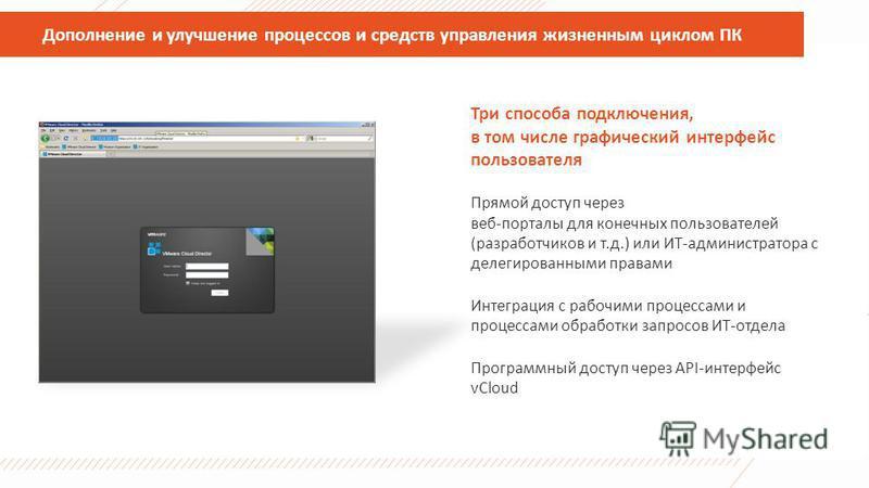 Дополнение и улучшение процессов и средств управления жизненным циклом ПК Три способа подключения, в том числе графический интерфейс пользователя Прямой доступ через веб-порталы для конечных пользователей (разработчиков и т.д.) или ИТ-администратора