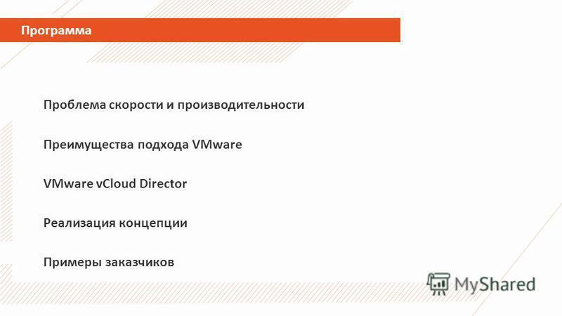 Проблема скорости и производительности Преимущества подхода VMware VMware vCloud Director Реализация концепции Примеры заказчиков Программа