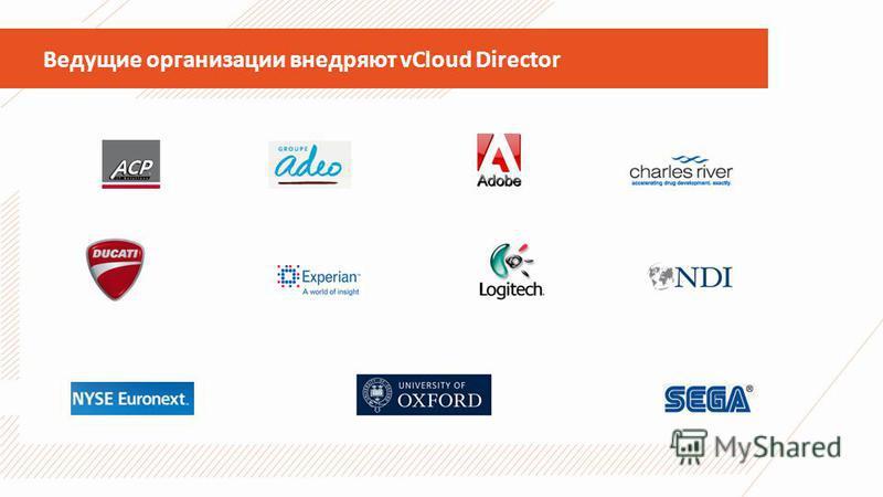 Ведущие организации внедряют vCloud Director