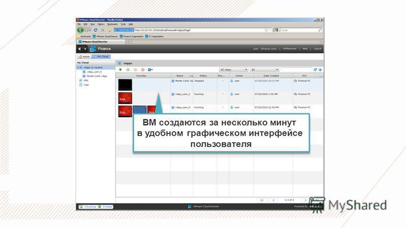 ВМ создаются за несколько минут в удобном графическом интерфейсе пользователя
