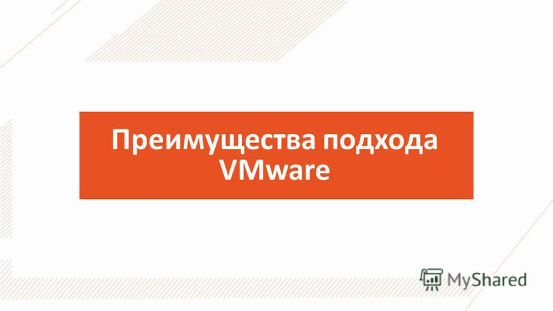 Преимущества подхода VMware