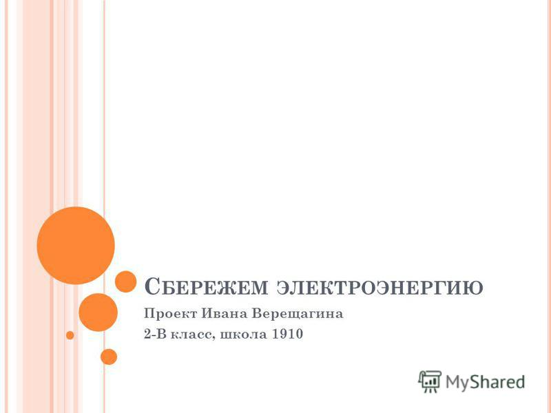 С БЕРЕЖЕМ ЭЛЕКТРОЭНЕРГИЮ Проект Ивана Верещагина 2-В класс, школа 1910