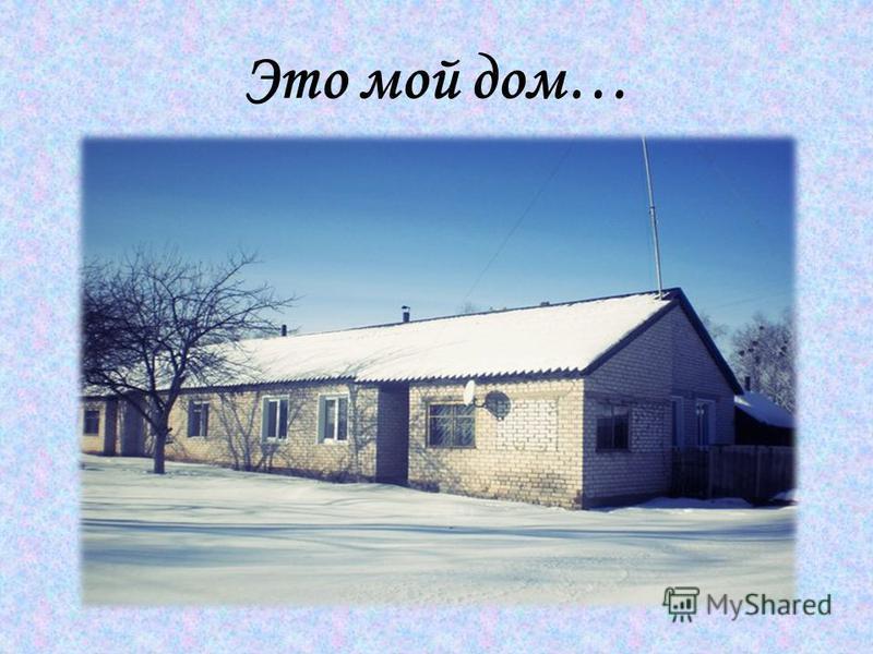 Это мой дом…