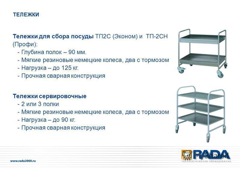 Тележки для сбора посуды ТП2С (Эконом) и ТП-2СН (Профи): - Глубина полок – 90 мм. - Мягкие резиновые немецкие колеса, два с тормозом - Нагрузка – до 125 кг. - Прочная сварная конструкция Тележки сервировочные - 2 или 3 полки - Мягкие резиновые немецк