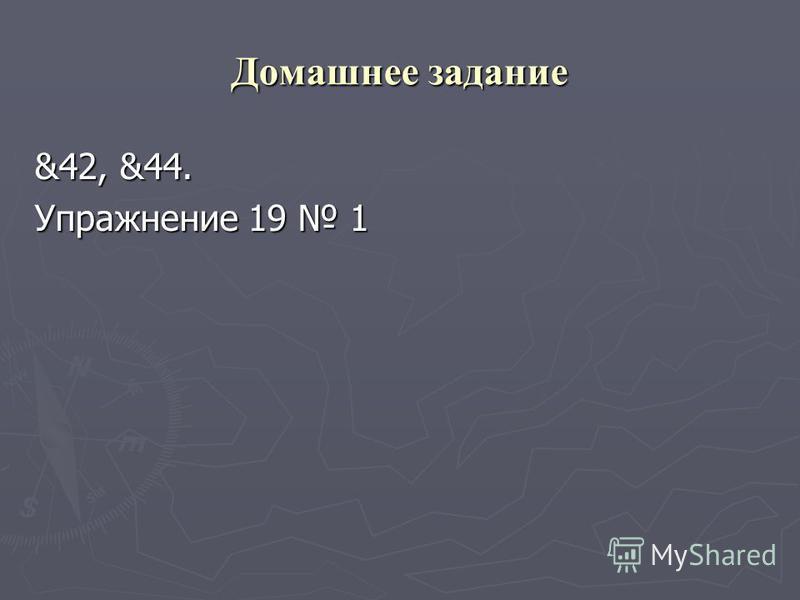 Домашнее задание &42, &44. Упражнение 19 1
