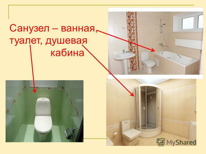Санузел – ванная, туалет, душевая кабина