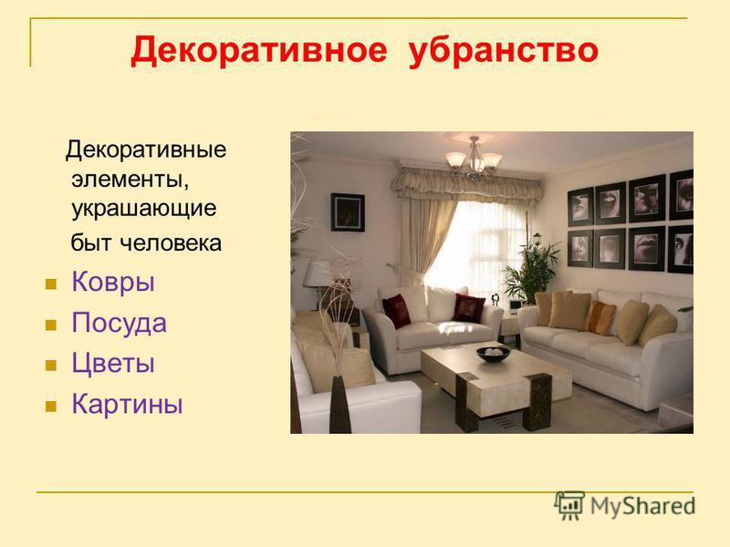 Декоративное убранство Декоративные элементы, украшающие быт человека Ковры Посуда Цветы Картины