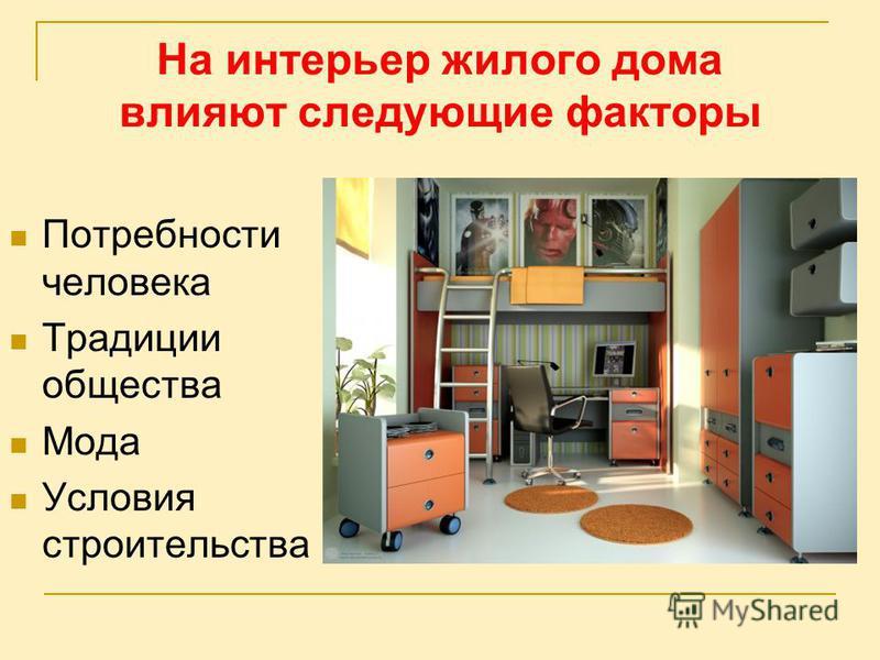 На интерьер жилого дома влияют следующие факторы Потребности человека Традиции общества Мода Условия строительства