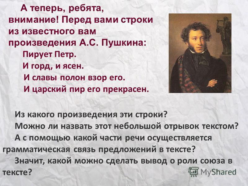 А теперь, ребята, внимание! Перед вами строки из известного вам произведения А.С. Пушкина: Пирует Петр. И горд, и ясен. И славы полон взор его. И царский пир его прекрасен. Из какого произведения эти строки? Можно ли назвать этот небольшой отрывок те