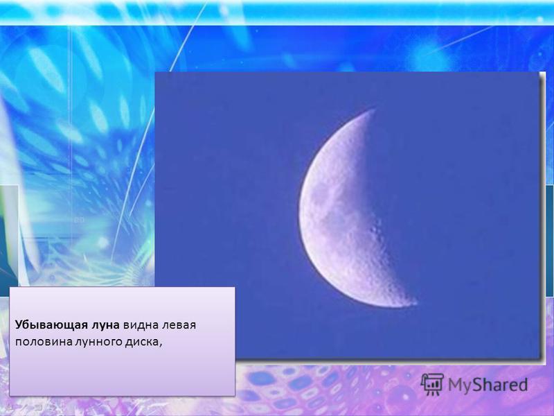 Убывающая луна видна левая половина лунного диска, Убывающая луна видна левая половина лунного диска,
