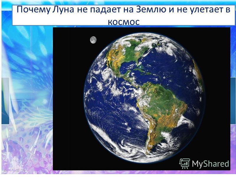 Почему Луна не падает на Землю и не улетает в космос