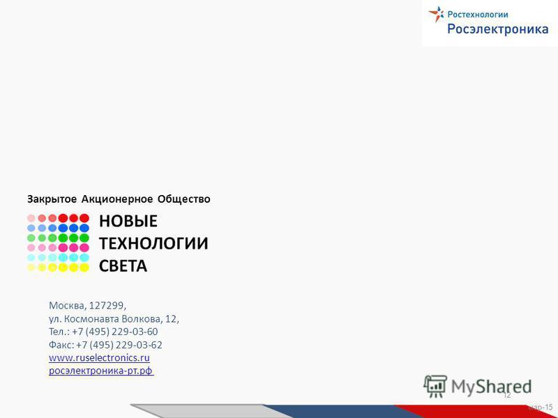 мар-15 12 Москва, 127299, ул. Космонавта Волкова, 12, Тел.: +7 (495) 229-03-60 Факс: +7 (495) 229-03-62 www.ruselectronics.ru росэлектроника-рт.рф Закрытое Акционерное Общество