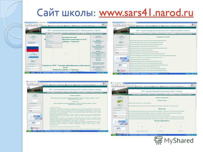 Сайт школы : www.sars41.narod.ru Сайт школы : www.sars41.narod.ru www.sars41.narod.ru