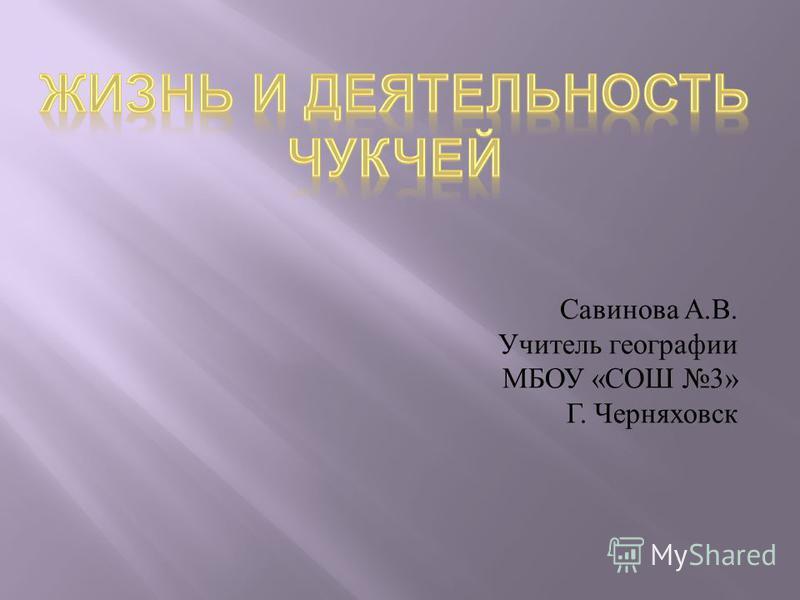 Савинова А. В. Учитель географии МБОУ « СОШ 3» Г. Черняховск
