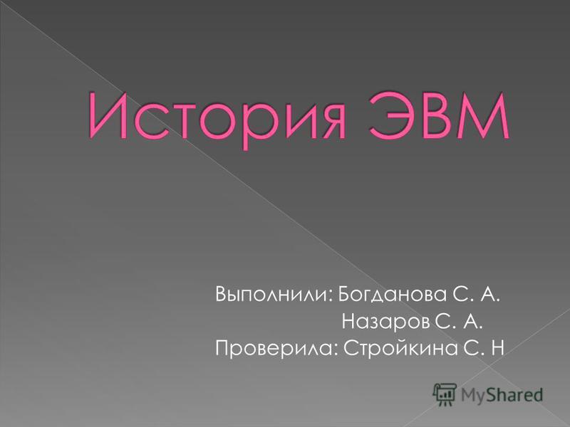 Выполнили: Богданова С. А. Назаров С. А. Проверила: Стройкина С. Н