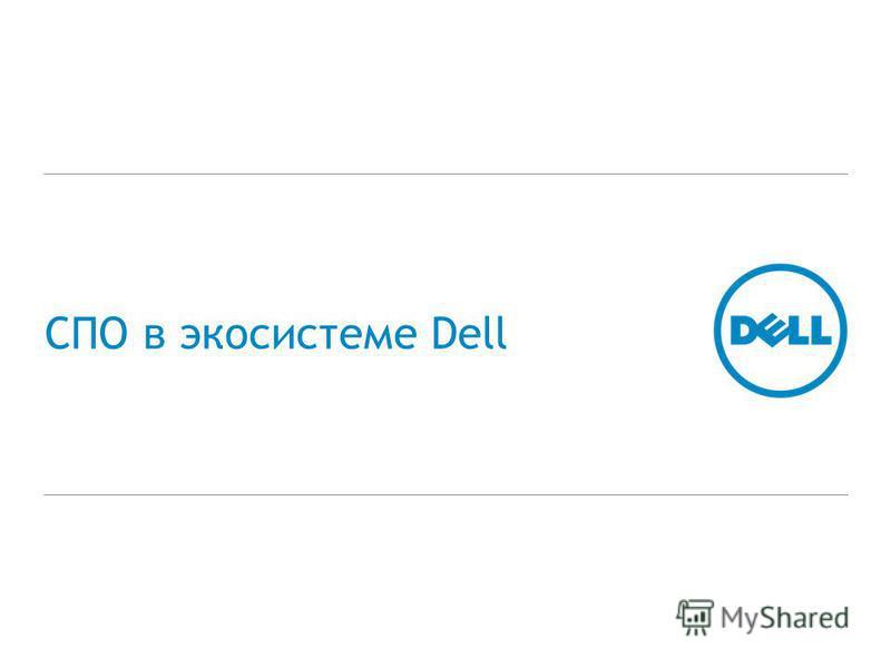 СПО в экосистеме Dell