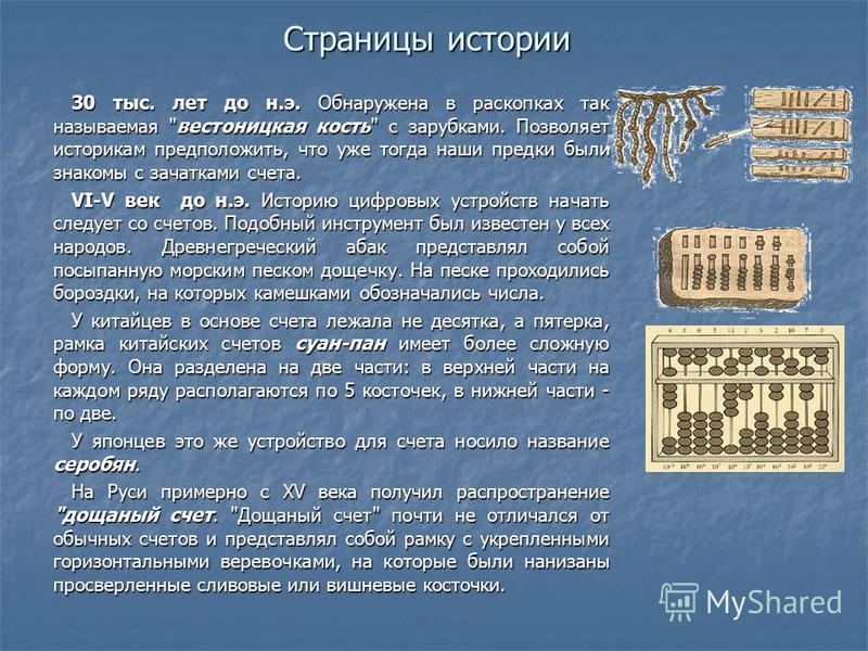Страницы истории 30 тыс. лет до н.э. Обнаружена в раскопках так называемая