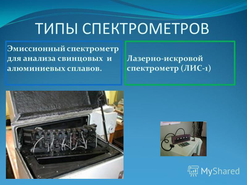 ТИПЫ СПЕКТРОМЕТРОВ Эмиссионный спектрометр для анализа свинцовых и алюминиевых сплавов. Лазерно-искровой спектрометр (ЛИС-1)