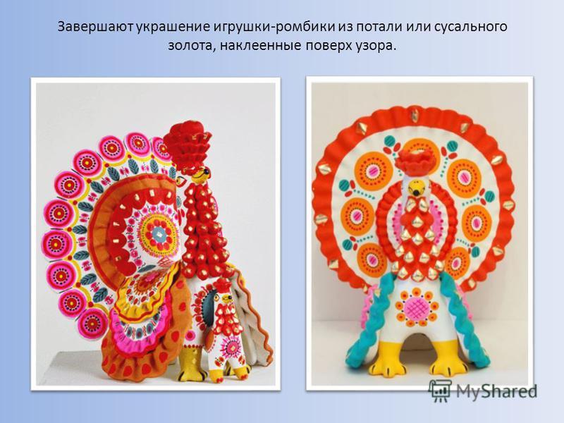 Завершают украшение игрушки-ромбики из потали или сусального золота, наклеенные поверх узора.