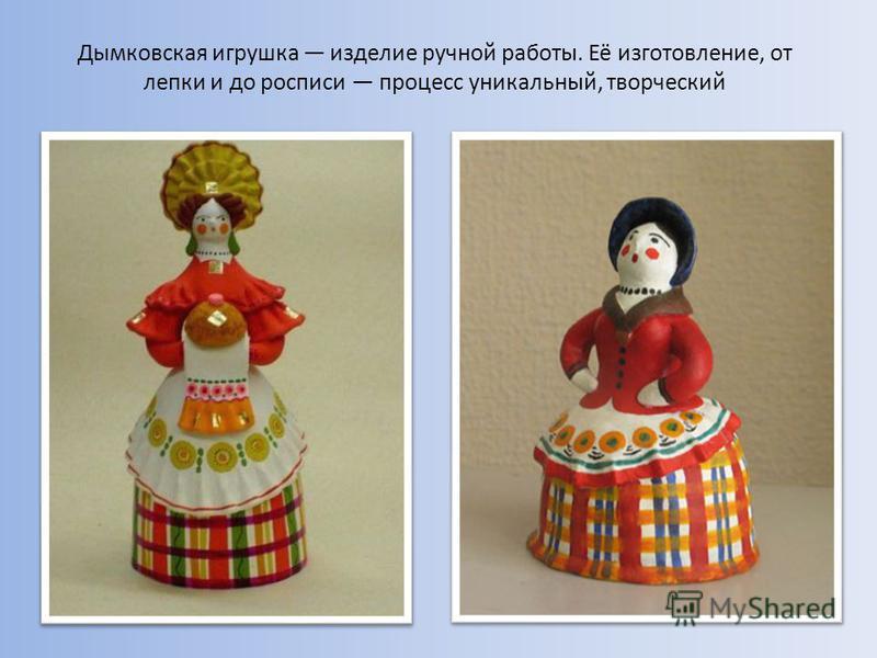 Дымковская игрушка изделие ручной работы. Её изготовление, от лепки и до росписи процесс уникальный, творческий