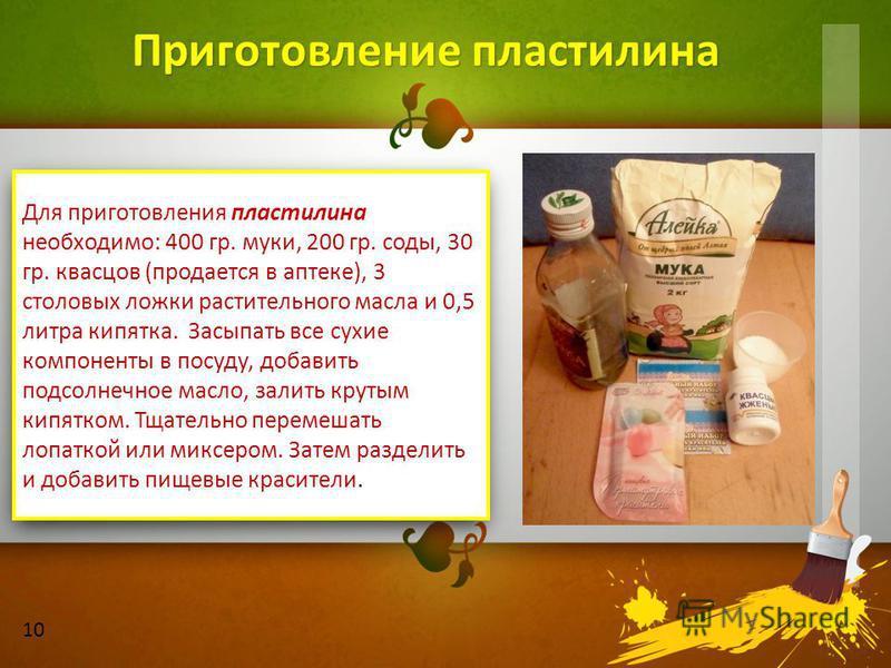 Для приготовления пластилина необходимо: 400 гр. муки, 200 гр. соды, 30 гр. квасцов (продается в аптеке), 3 столовых ложки растительного масла и 0,5 литра кипятка. Засыпать все сухие компоненты в посуду, добавить подсолнечное масло, залить крутым кип